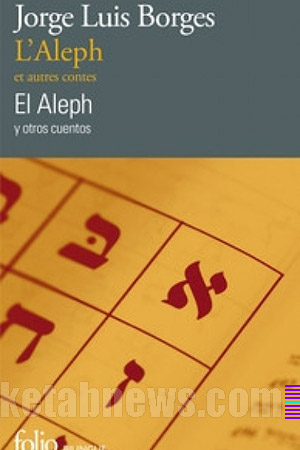 الف | 19 طرح جلد [El Aleph]. (The Aleph) خورخه لوئیس بورخس