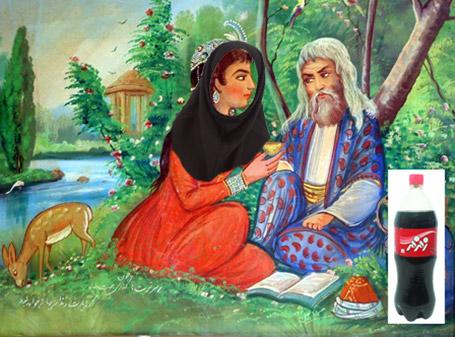 حافظ در تهران و دختر تهرانی