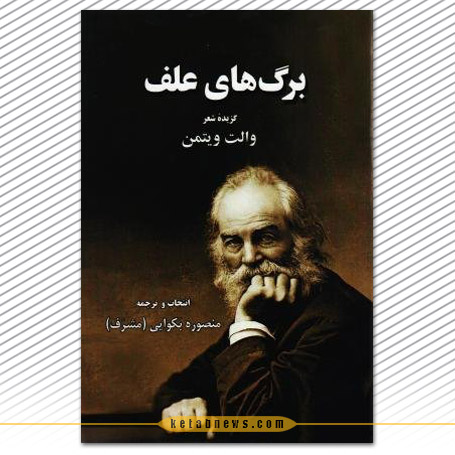 «برگ‌های علف» [Walt Whitman's poems : selections with critical aids]