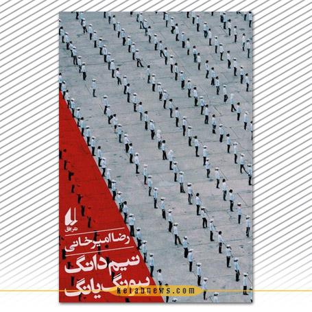 نیم دانگ پیونگ یانگ، نیم دانگ سئول!| امید حسینی
