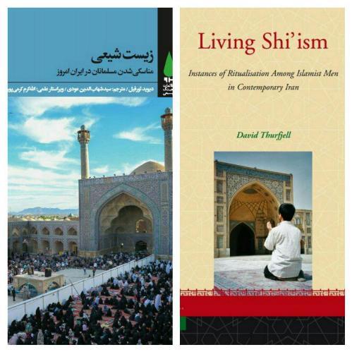 زیست شیعی: مناسکی شدن مسلمانان در ایران امروز Living Shiʻ ism : instances of ritualisation among Islamist men in contemporary Iran