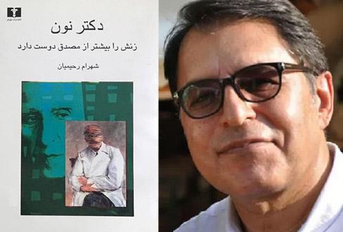 شهرام رحیمیان دکتر نون زنش را بیشتر از مصدق دوست دارد