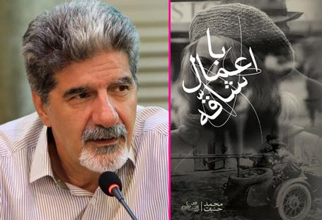 با اعمال شاقه محمد حنیف