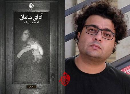احمد حسن زاده  مجموعهداستان آه ای مامان