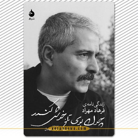 304 صفحه از زندگی «فرهاد مهراد»