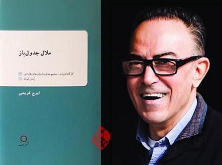 نگاهی به ملال جدول باز ایرج کریمی | رها فتاحی