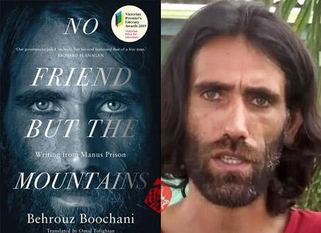 بهروز بوچانی در «هیچ دوستی بهجز کوهستان» [No Friend But the Mountains]