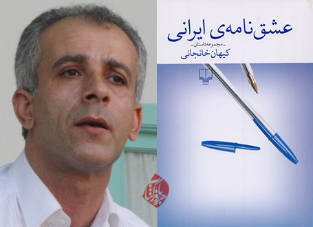 عشقنامه ایرانی در گفتوگو با کیهان خانجانی