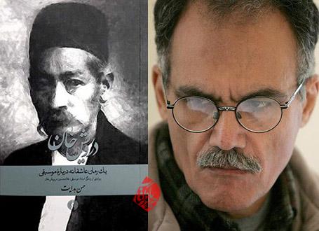 غلامحسین درویش خان حسن هدایت