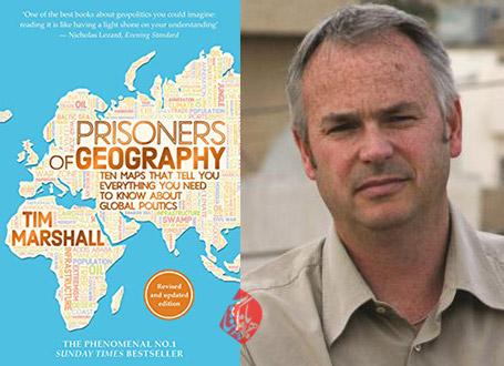 در اسارت جغرافیا (ده نقشه که همه آموختنیها را درباره سیاست جهانی بیان میکند)» [Prisoners of geography : ten maps that tell you everything you need to know about global politics] نوشته تیم مارشال [Tim Marshall]