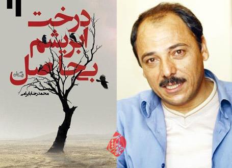 درخت ابریشم بیحاصل محمدرضا بایرامی
