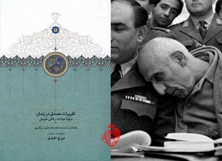تقریرات مصدق در زندان ایرج افشار جلیل بزرگمهر