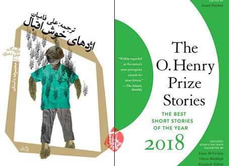 «اژدهای خوشاقبال» شامل داستانهای برگزیده جایزه اُهنری [PEN / O. Henry Award]