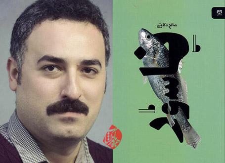 ناسور صالح ذکاوتی