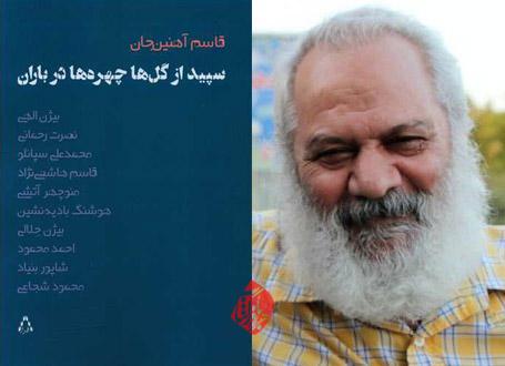 گفتوگو با قاسم آهنینجان درباره کتاب خاطراتش سپید از گلها چهرهها در باران