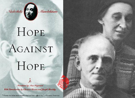 امید علیه امید» [Hope against hope : a memoir یا Vospominaniya]  نادژدا ماندلشتام [Nadezhda Mandelstam]