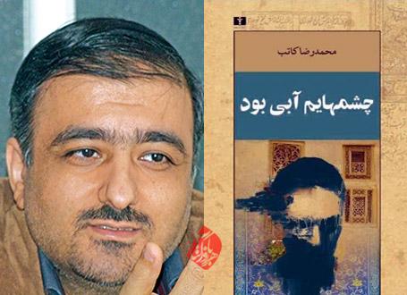 چشمهایم آبی بود محمدرضا کاتب