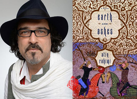 خاکستر و خاک [Earth and Ashes] عتیق رحیمی [Atiq Rahimi]