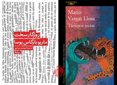 روزگار سخت» [Fierce Times یا Tiempos recios] ماریو بارگاس یوسا