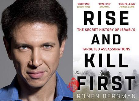 «تو زودتر بکش» [Rise and kill first : the secret history of Israel's targeted assassinations]  رونین برگمن [Ronen Bergman]