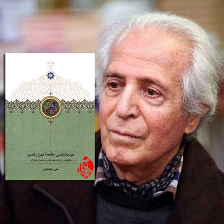 مردمشناسی جامعه تهران قدیم  علی بلوکباشی