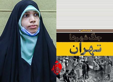 جنگ شهرها، تهران زینب اسلامی
