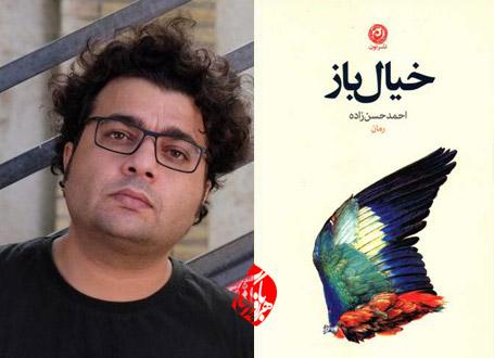خیال باز احمد حسنزاده