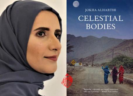 سیّدات القمر دختران مهتاب  [Celestial Bodies: Sayyidat Al-qamar] نوشته جوخه الحارثی[Jokha Alharthi]