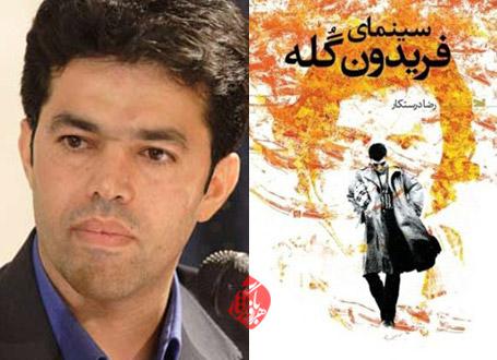سینمای فریدون گله در گفتوگو با رضا درستکار