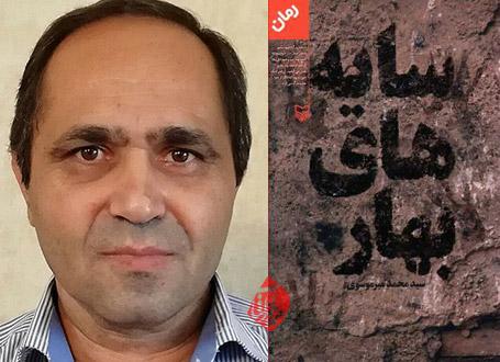 سایههای بهار سیدمحمد میرموسوی