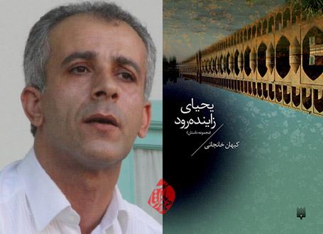 کیهان خانجانی یحیای زایندهرود