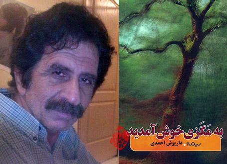 «به مَگَزی خوش آمدید داریوش احمدی