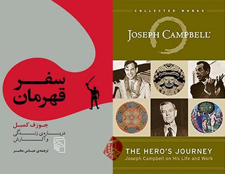 سفر قهرمان درباره زندگی و آثار جوزف کمبل