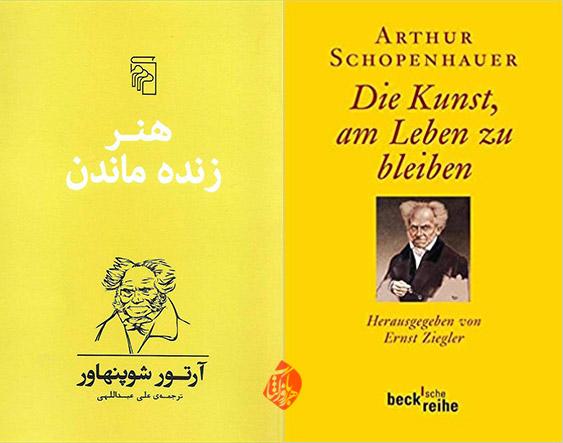 «هنر زندهماندن»[Die Kunst, am Leben zu bleiben] نوشته آرتور شوپنهاور