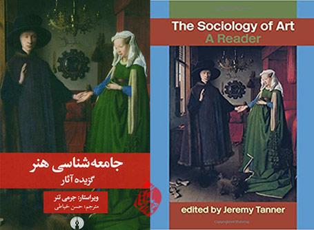 «جامعهشناسی هنر: گزیده آثار» [The sociology of art : a reader] ویراست «جرمی تنر» [Tanner Jeremy]