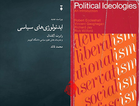 رابرت اکلشال [Robert Eccleshall]  [Political ideologies : an introduction] ایدئولوژیهای سیاسی