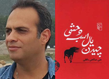 چیدن یال اسب وحشی علی صالحی بافقی