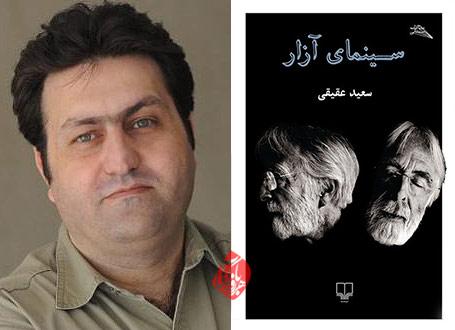 سینمای آزار سعید عقیقی