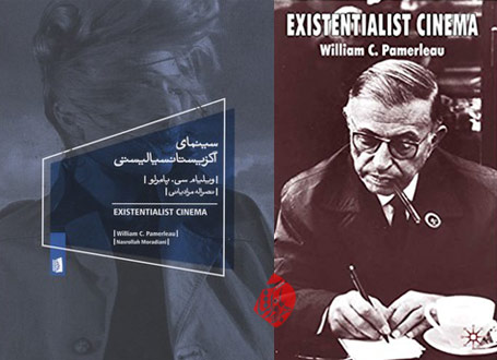 سینمای اگزیستانسیالیستی» [Existentialist cinema]  نوشته ویلیام سی. پامرلو [Pamerleau, William C]