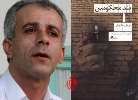بند محکومین کیهان خانجانی