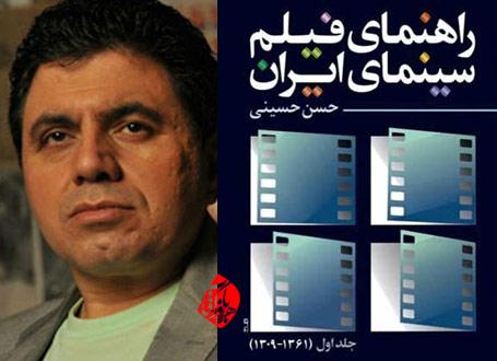 راهنمای فیلم سینمای ایران  سید حسن حسینی