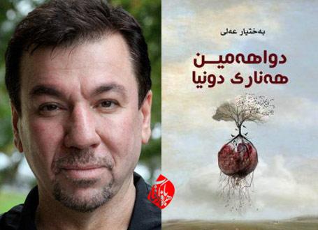 آخرین انار دنیا» [The Last Pomegranate of the World] رمان مطرح بختیارعلی
