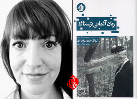 زبان آلمانی ترسناک» [Translation and philosophy]  لیزا فوران [Lisa Foran]