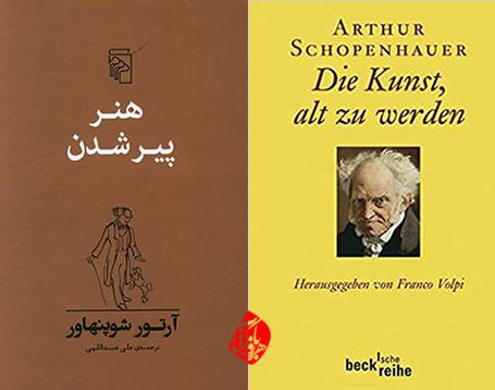 هنر پیر شدن» [Die Kunst, glücklich zu sein: Dargestellt in fünfzig Lebensregeln] آرتور شوپنهاور