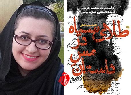 نسیم خلیلی طلای سیاه در مس داستان