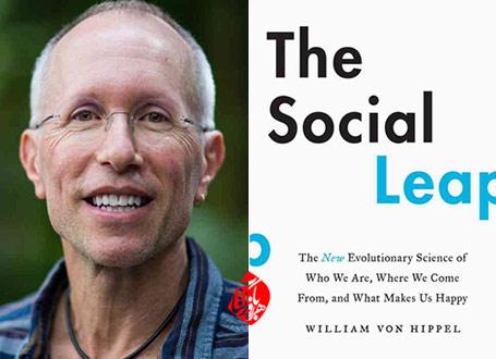 ویلیام فون هیپل [William von Hippel] جهش اجتماعی» [The social leap : the new evolutionary science of who we are, where we come from, and what makes us happy]