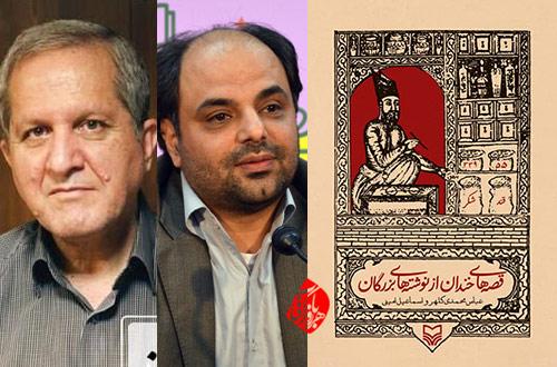 قصههای خندان عباس محمدی کلهر اسماعیل امینی