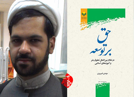 حق بر توسعه در نظام بین الملل حقوق بشر و آموزههای اسلامی» توسط  مهدی فیروزی