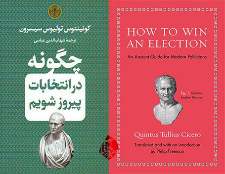 چگونه در انتخابات پیروز شویم» [How to win an election : an ancient guide for modern politicians] مارکوس تولیوس سیسرون [Quintus Tullius Cicero]