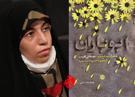 خاطرات مصطفی نجیب ابوباران زهرا سادات ثابتی